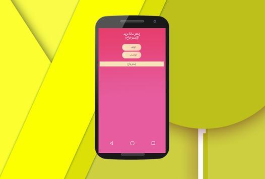 إسترجاع الرسائل من الهاتفPrank apk screenshot