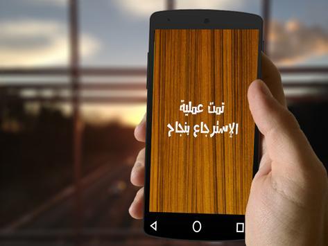 إسترجاع الرسائل المحذوفة Prank apk screenshot