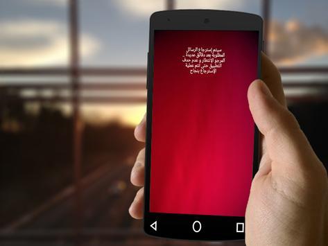 إسترجاع رسائل الهاتف2017 Prank apk screenshot