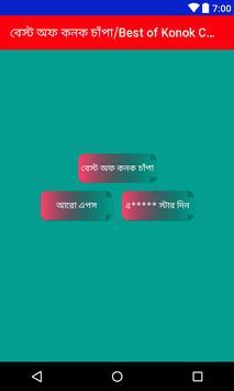 বেস্ট অফ কনক চাঁপা/Best of Konok Chapa poster