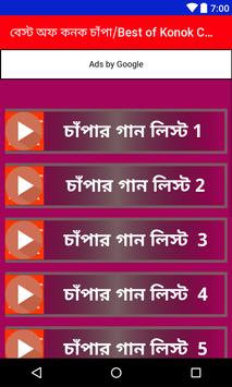 বেস্ট অফ কনক চাঁপা/Best of Konok Chapa screenshot 1