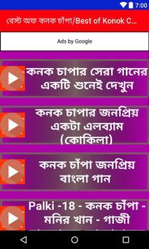 বেস্ট অফ কনক চাঁপা/Best of Konok Chapa screenshot 2