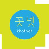 꽃넷판매자 icon