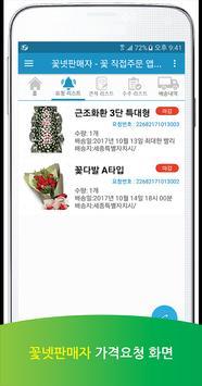 꽃넷판매자 screenshot 1