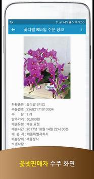 꽃넷판매자 screenshot 2