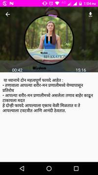 Wisdom Meditation screenshot 2