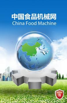中国食品机械网 poster
