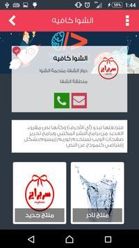 تطبيق بوتيكي apk screenshot