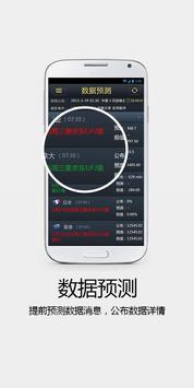 Wisemen Financial App poster