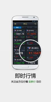 Wisemen Financial App apk screenshot