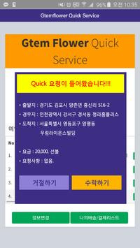 GtemQuick(지템퀵) screenshot 3