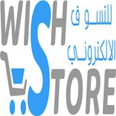 Wish Store وش ستور icon