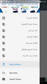 Wish Store وش ستور apk screenshot