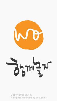 WO (더블오) 함께놀자! 행사,페스티벌,이벤트 정보 poster