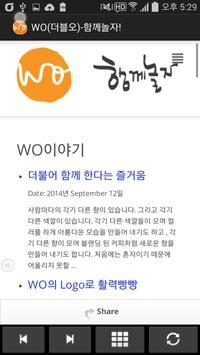 WO (더블오) 함께놀자! 행사,페스티벌,이벤트 정보 apk screenshot