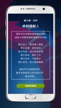 緯創小年夜 screenshot 3