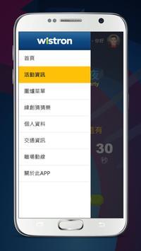 緯創小年夜 screenshot 2