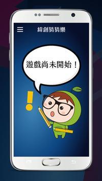 緯創小年夜 screenshot 5