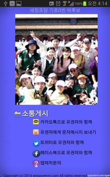 새창조당 박후보앱 screenshot 3