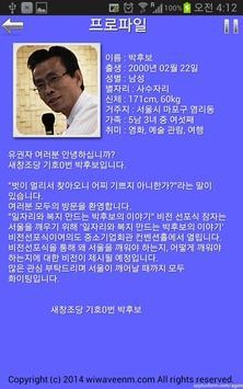 새창조당 박후보앱 screenshot 11