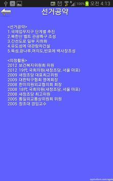 새창조당 박후보앱 screenshot 2