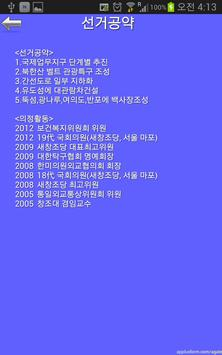 새창조당 박후보앱 screenshot 7