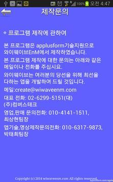 새창조당 박후보앱 screenshot 4