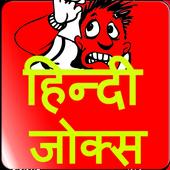 Jokes | Shayari | Status - हिन्दी चुटकुले icon