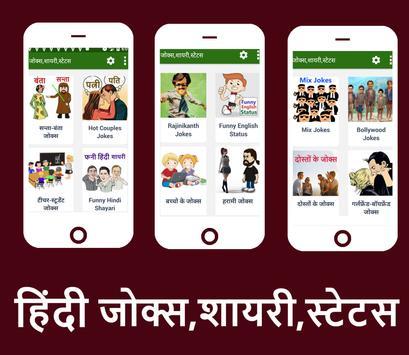 Jokes | Shayari | Status - हिन्दी चुटकुले poster