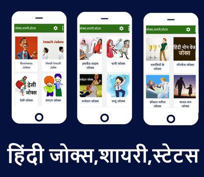 Jokes | Shayari | Status - हिन्दी चुटकुले screenshot 1