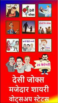Jokes | Shayari | Status - हिन्दी चुटकुले screenshot 2