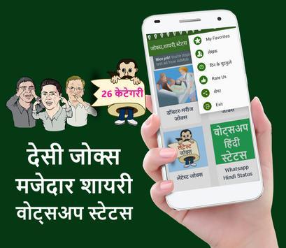 Jokes | Shayari | Status - हिन्दी चुटकुले screenshot 3