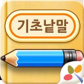 한글수화 기초낱말학습(탭용) icon