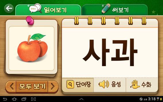 한글수화 기초낱말학습(탭용) apk screenshot