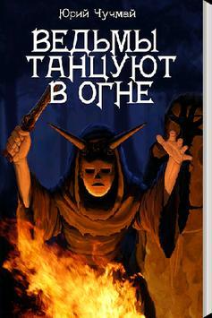 Ведьмы танцуют в огне (книга) poster