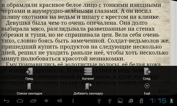 Ведьмы танцуют в огне (книга) apk screenshot