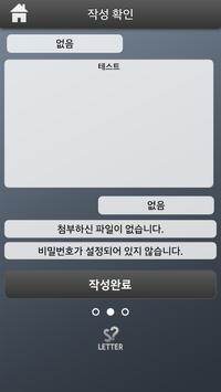 에스레터 apk screenshot