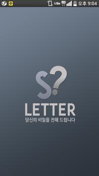 에스레터 poster