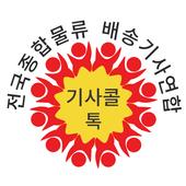 기사연합콜(퀵서비스 배송기사연합) icon