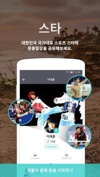 위드플레이어(위플)-같이 운동할 사람 찾는 스포츠앱 screenshot 3