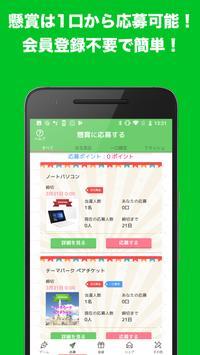 リンク絵de懸賞 screenshot 5