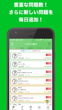 リンク絵de懸賞 screenshot 1