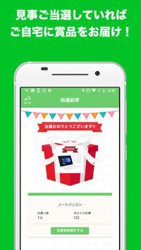 リンク絵de懸賞 screenshot 2