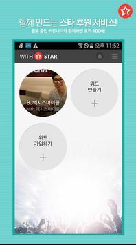 위드스타 - 스타 커뮤니티 후원 서비스! apk screenshot