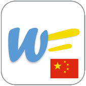 Chinese Flashcards - By Frequency icon