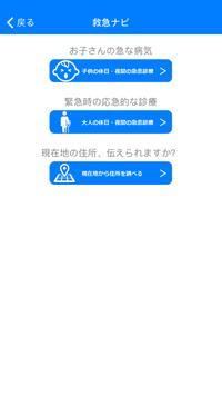 佐世保市救急ナビ screenshot 1