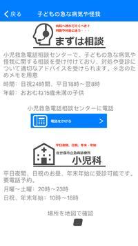 佐世保市救急ナビ screenshot 2