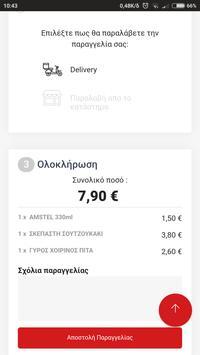 Gyrovolia Delivery screenshot 4
