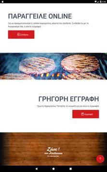 Gyrovolia Delivery screenshot 6