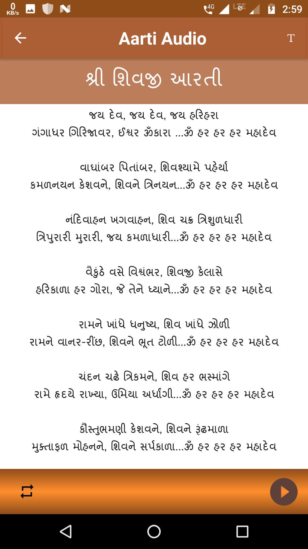 Aarti Sangrah Gujarati All Aarti Audio Lyrics For Android